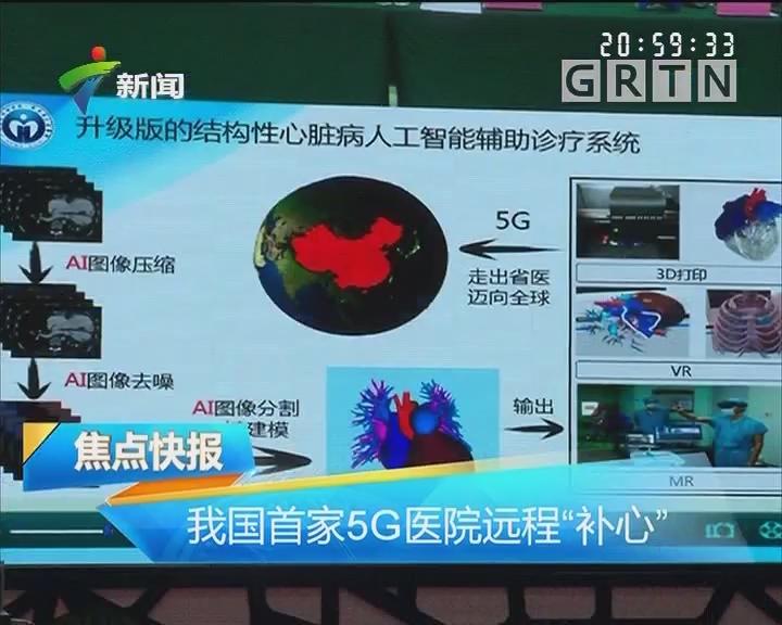 """我国首家5G医院远程""""补心"""""""