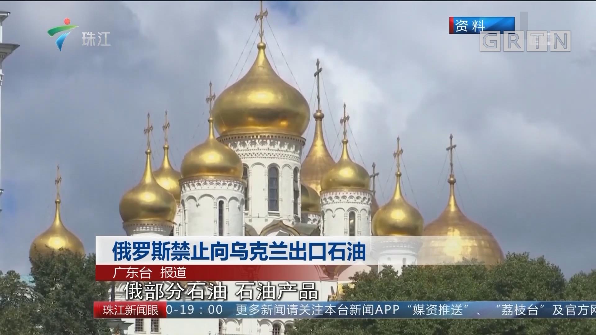 俄罗斯禁止向乌克兰出口石油