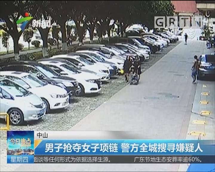 中山:男子抢夺女子项链 警方全城搜寻嫌疑人