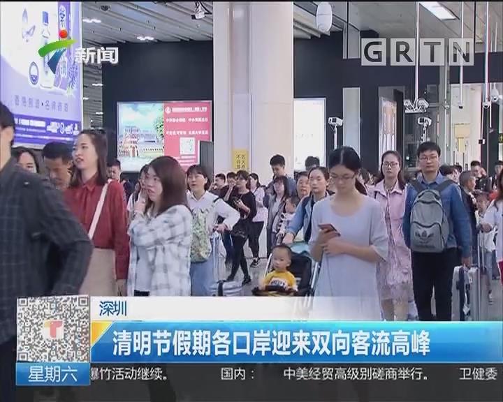 深圳:清明节假期各口岸迎来双向客流高峰