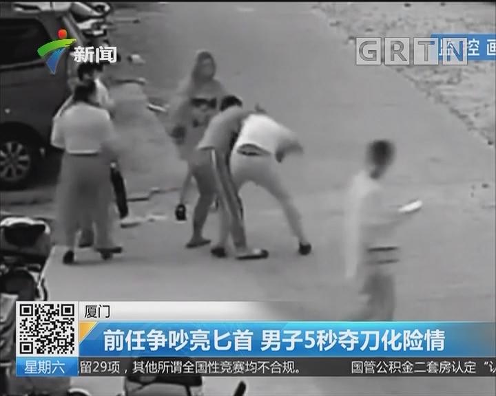 厦门:前任争吵亮匕首 男子5秒夺刀化险情
