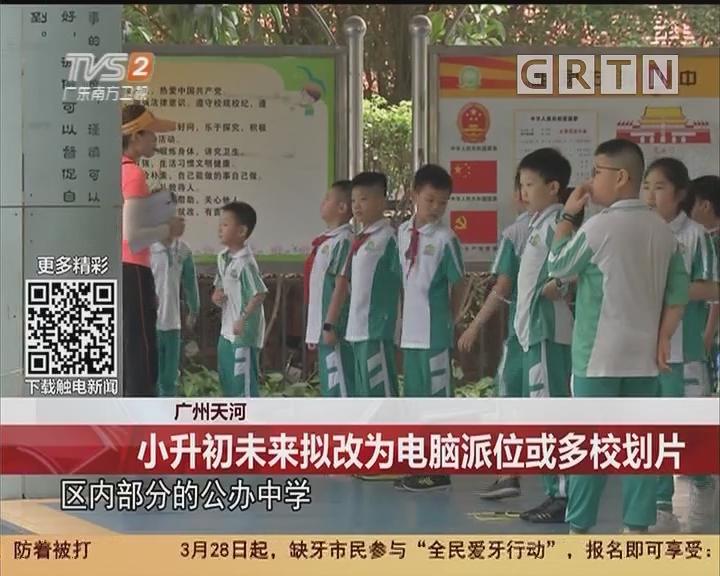 广州天河:小升初未来拟改为电脑派位或多校划片