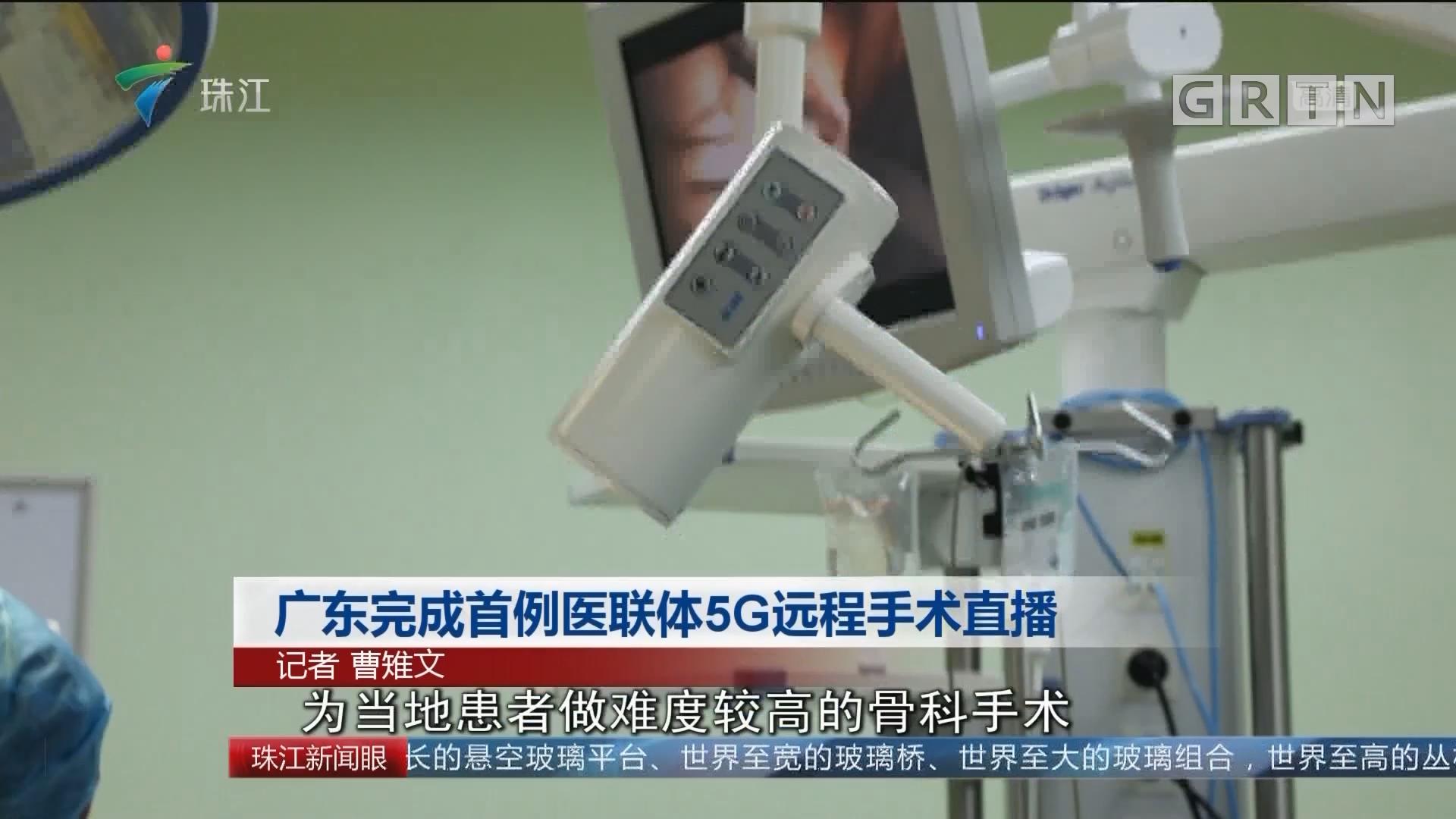 广东完成首例医联体5G远程手术直播