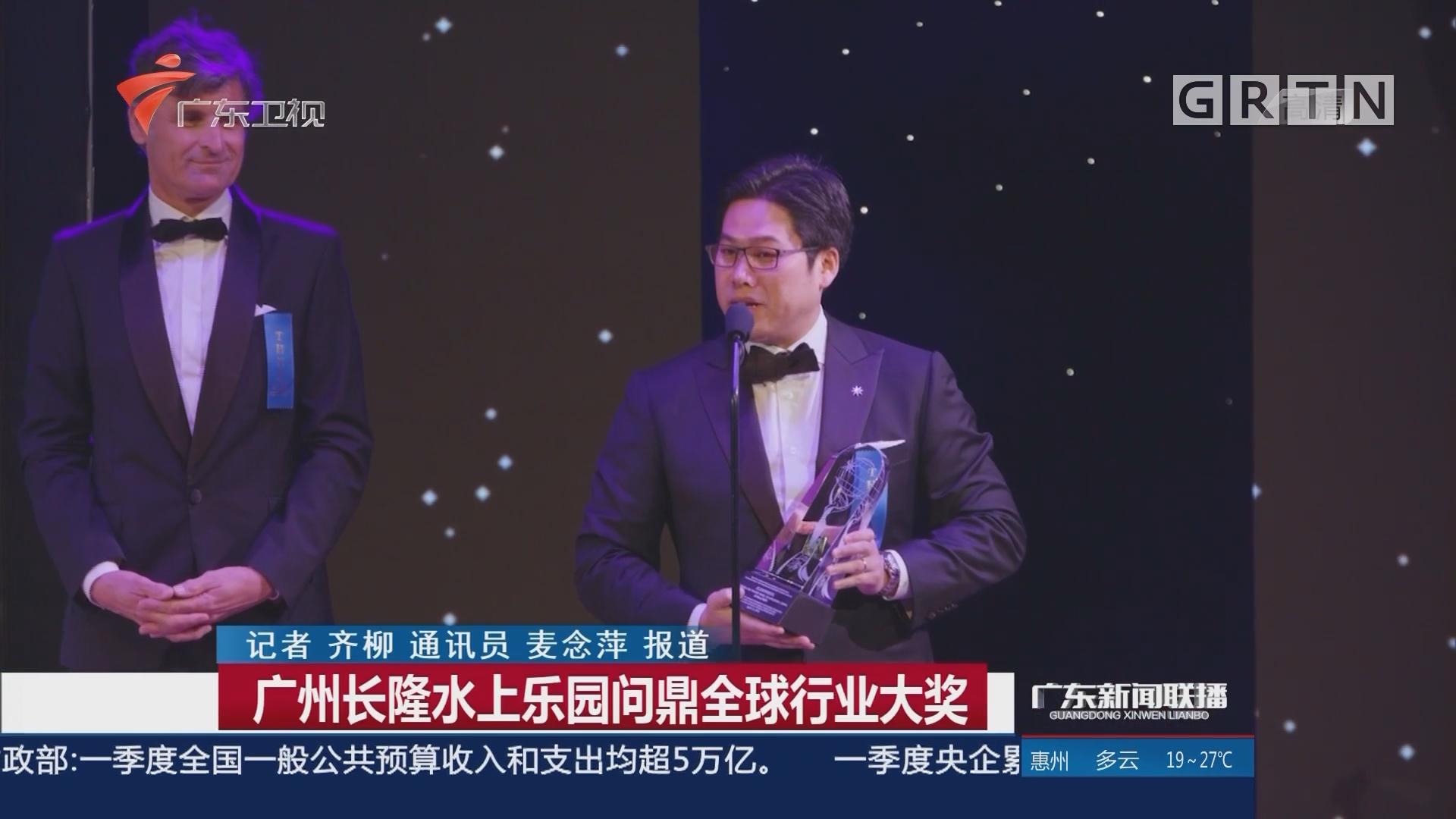 广州长隆水上乐园问鼎全球行业大奖