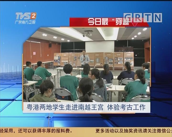"""今日最""""穿越"""":粤港两地学生走进南越王宫 体验考古工作"""
