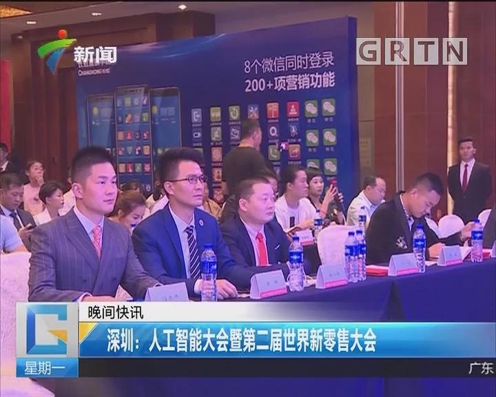 深圳:人工智能大会暨第二届世界新零售大会