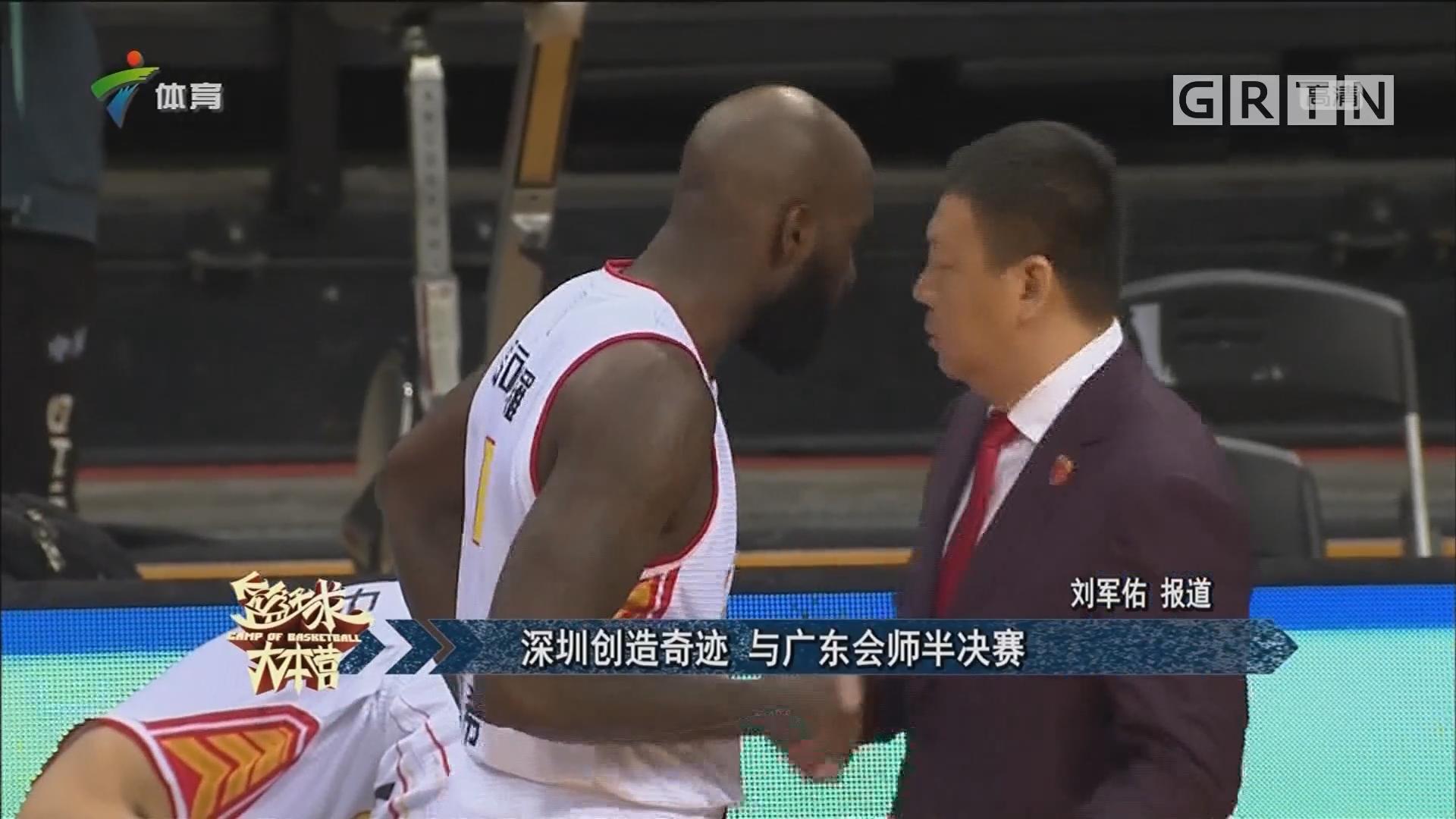 深圳创造奇迹 与广东会师半决赛