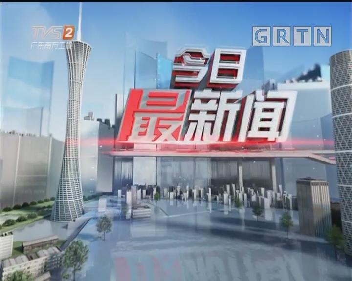 [2019-04-12]今日最新闻:深圳罗湖:突发暴雨涌入河道 5名工人被冲走