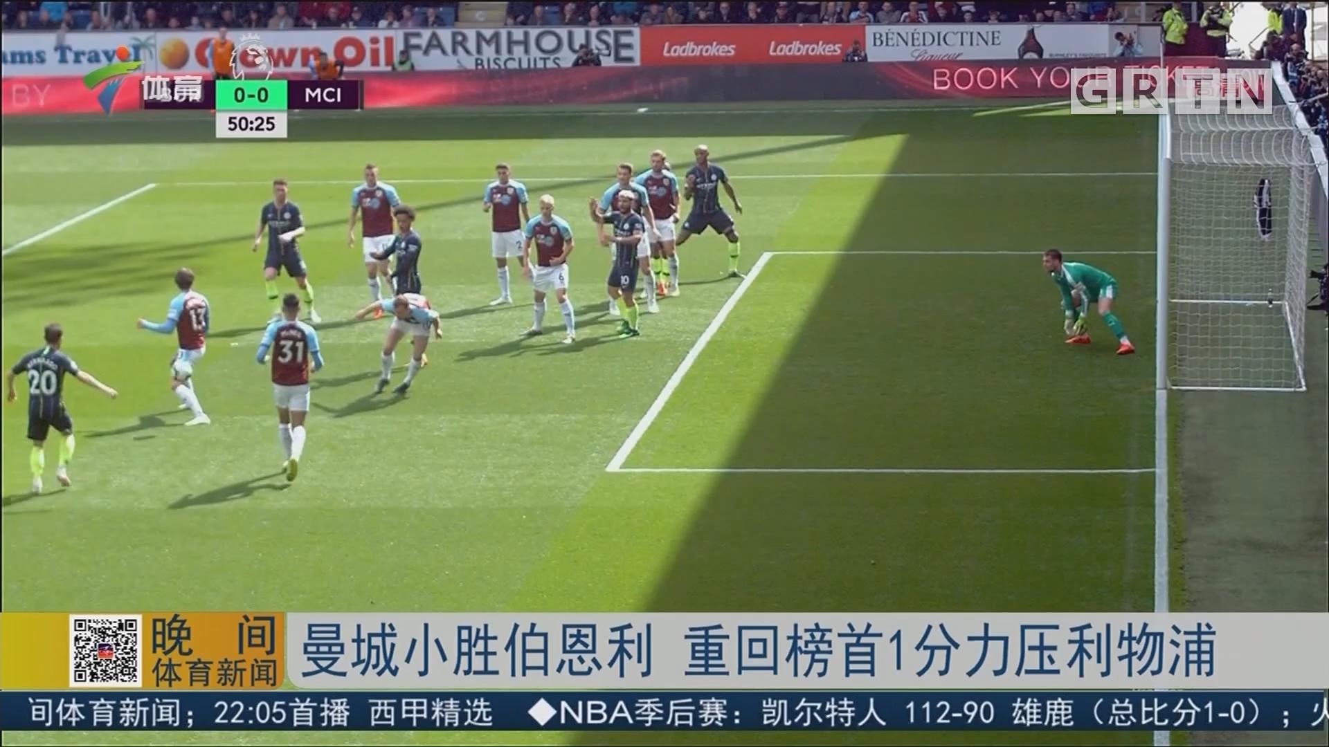 曼城小胜伯恩利 重回榜首1分力压利物浦