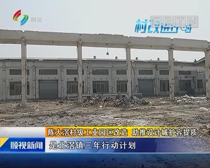 陈大滘村级工业园区改造 助推设计城扩容提质
