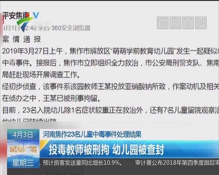 河南焦作23名儿童中毒事件处理结果:投毒教师被刑拘 幼儿园被查封