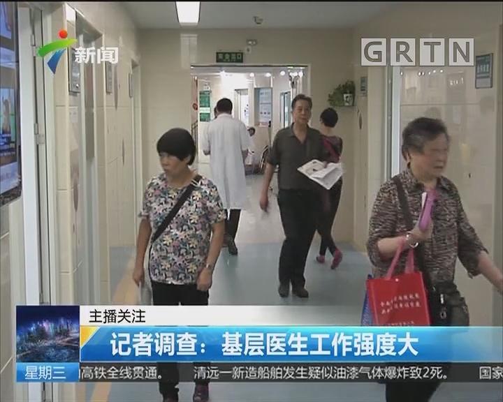 记者调查:基层医生工作强度大