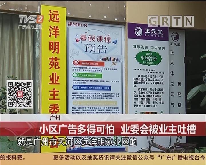 广州:小区广告多得可怕 业委会被业主吐槽