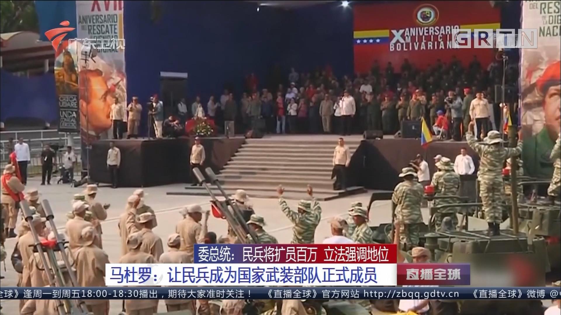 委总统:民兵将扩员百万 立法强调地位 马杜罗:让民兵成为国家武装部队正式成员