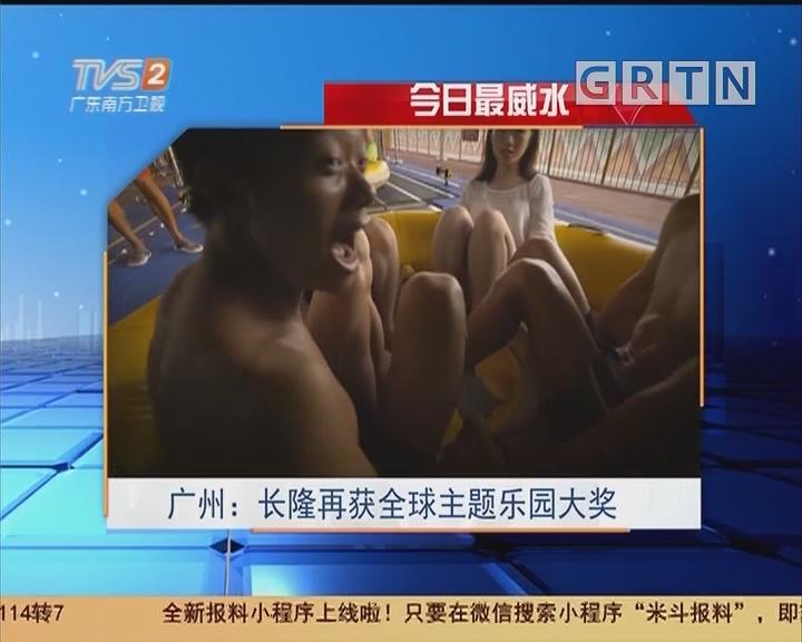 今日最威水 广州:长隆再获全球主题乐园大奖