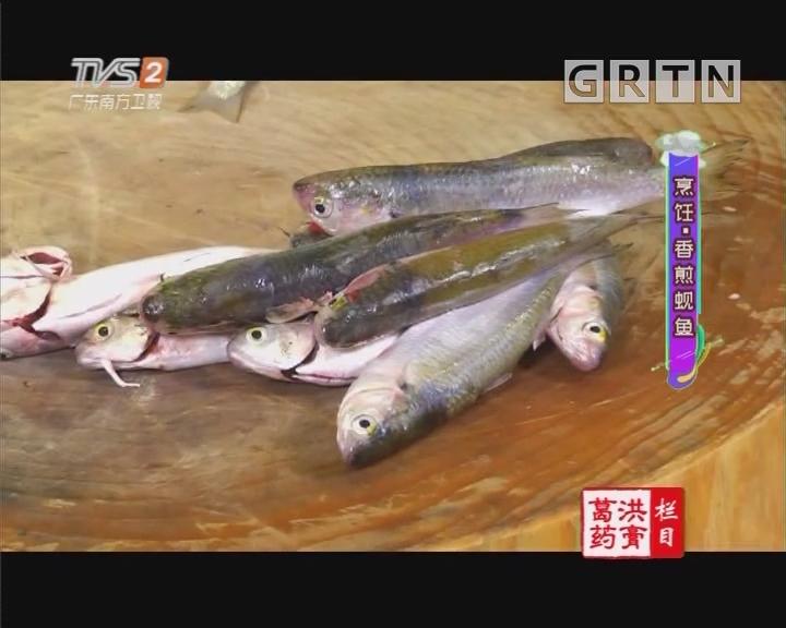 烹饪·香煎蚬鱼