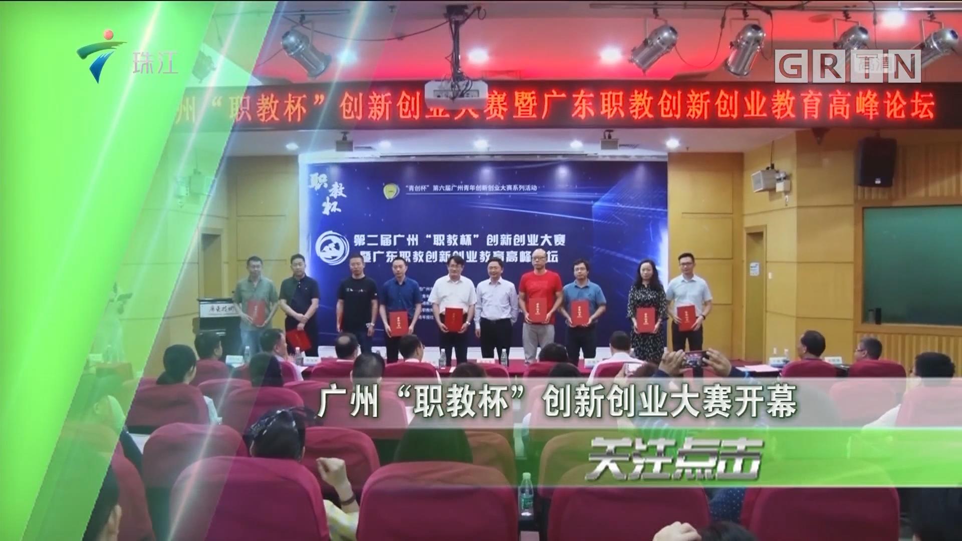 """广州""""职教杯""""创新创业大赛开幕"""