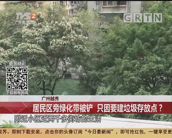 广州越秀:居民区旁绿化带被铲 只因要建垃圾存放点?