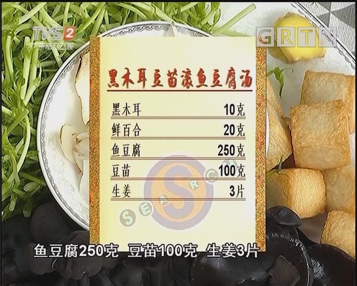 黑木耳豆苗滚鱼豆腐汤