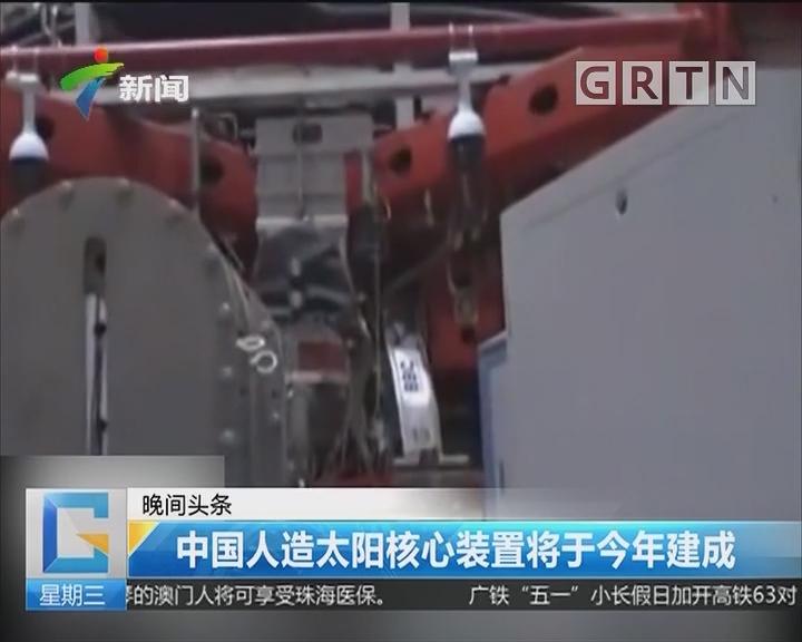 中国人造太阳核心装置将于今年建成