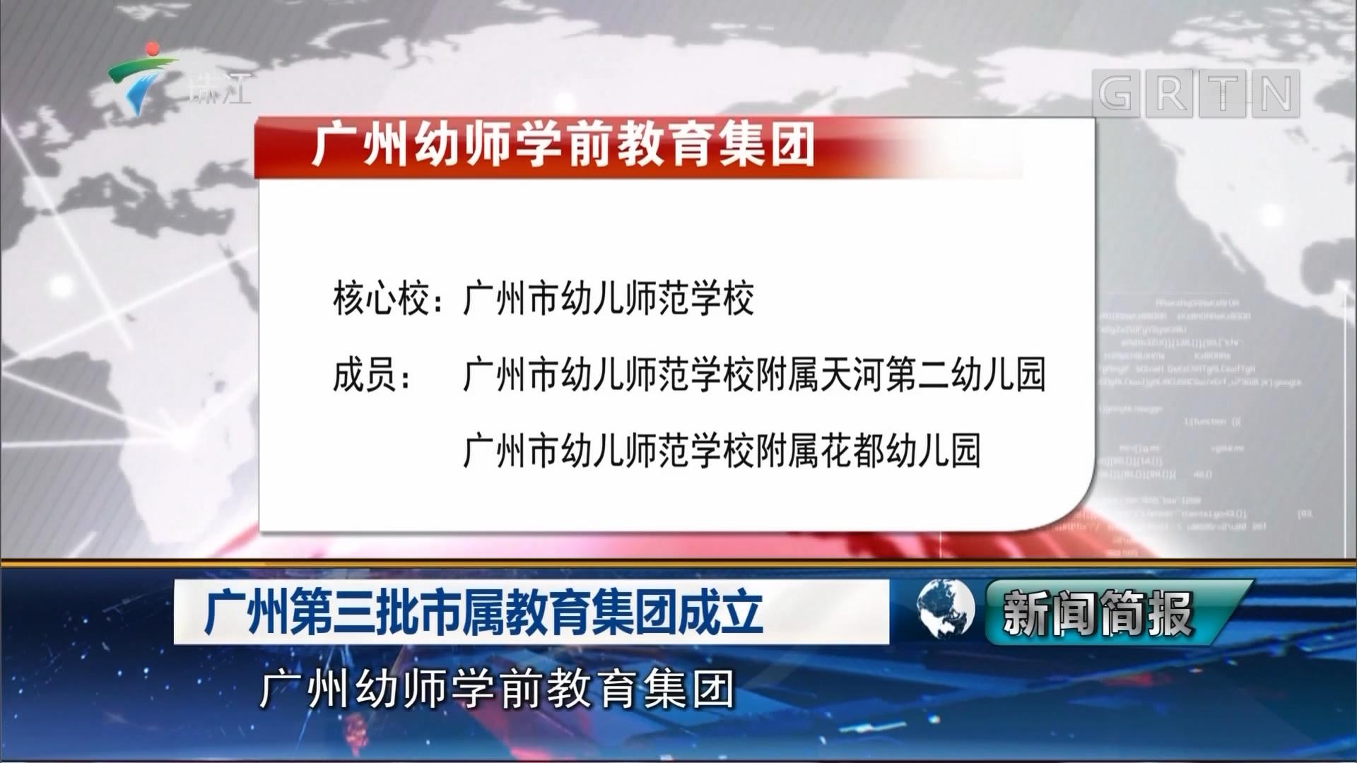广州第三批市属教育集团成立