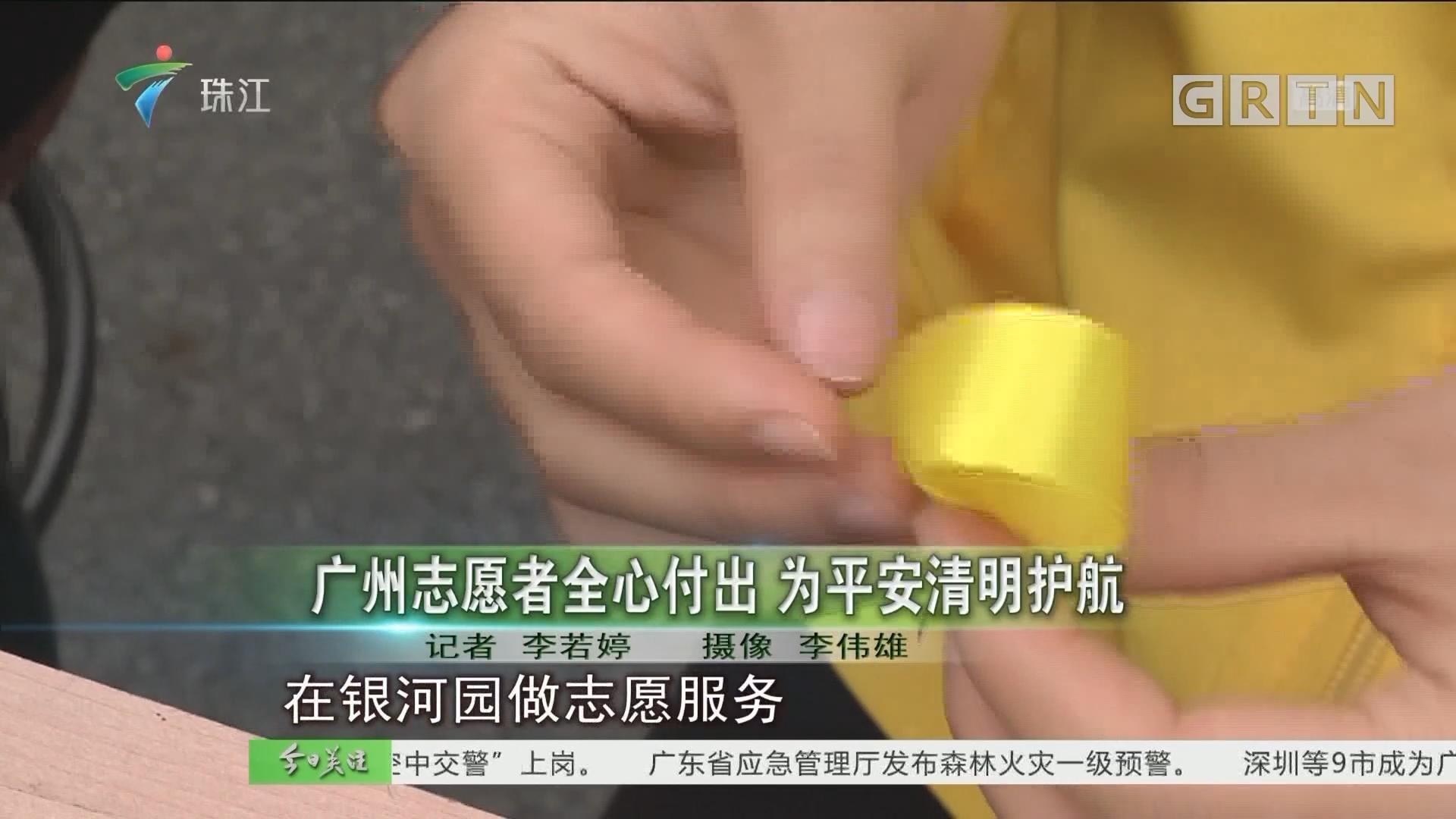 广州志愿者全心付出 为平安清明护航