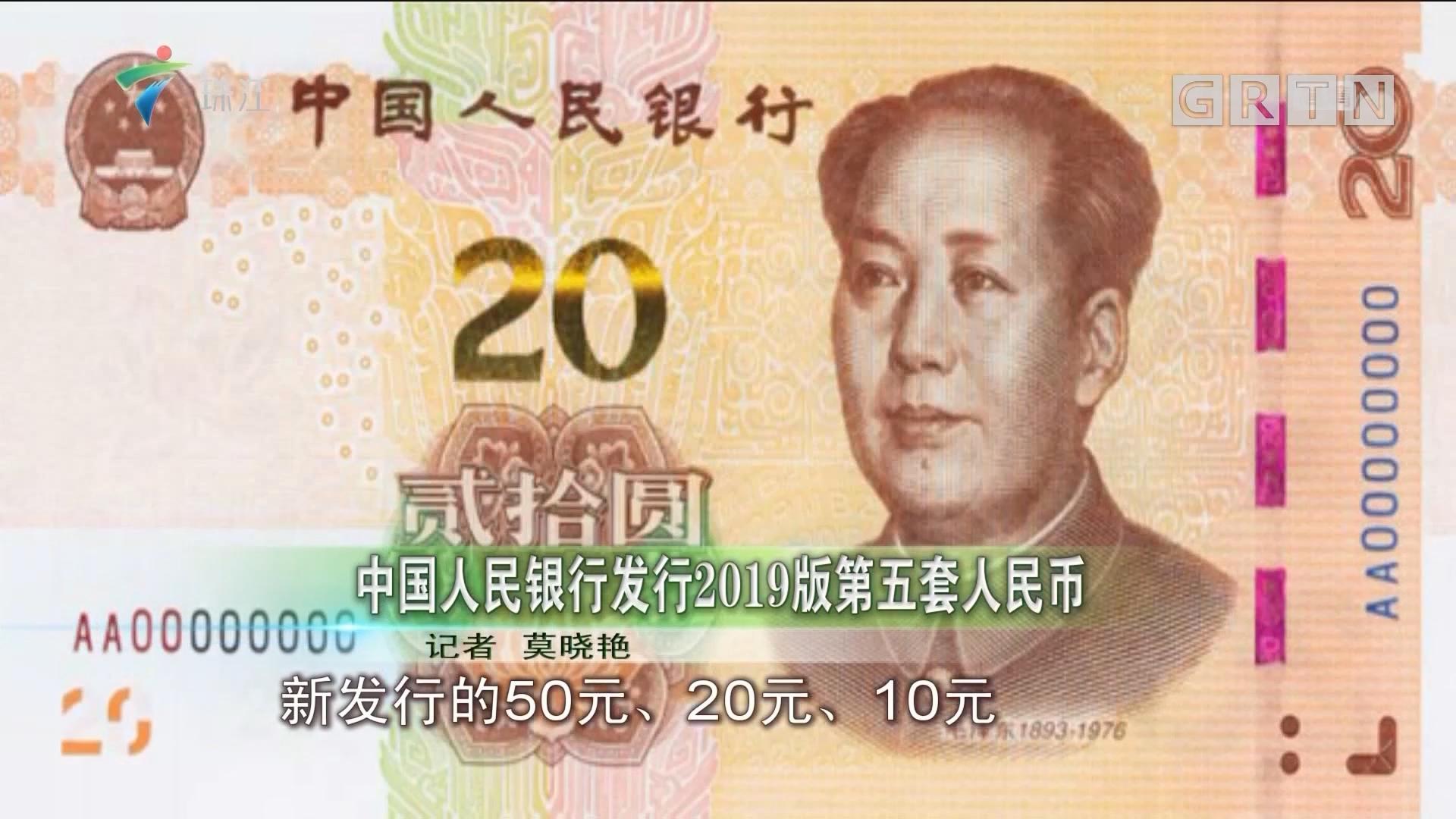 中国人民银行发行2019版第五套人民币