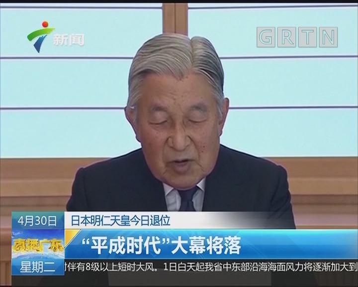"""日本明仁天皇今日退位:""""平成时代""""大幕将落"""