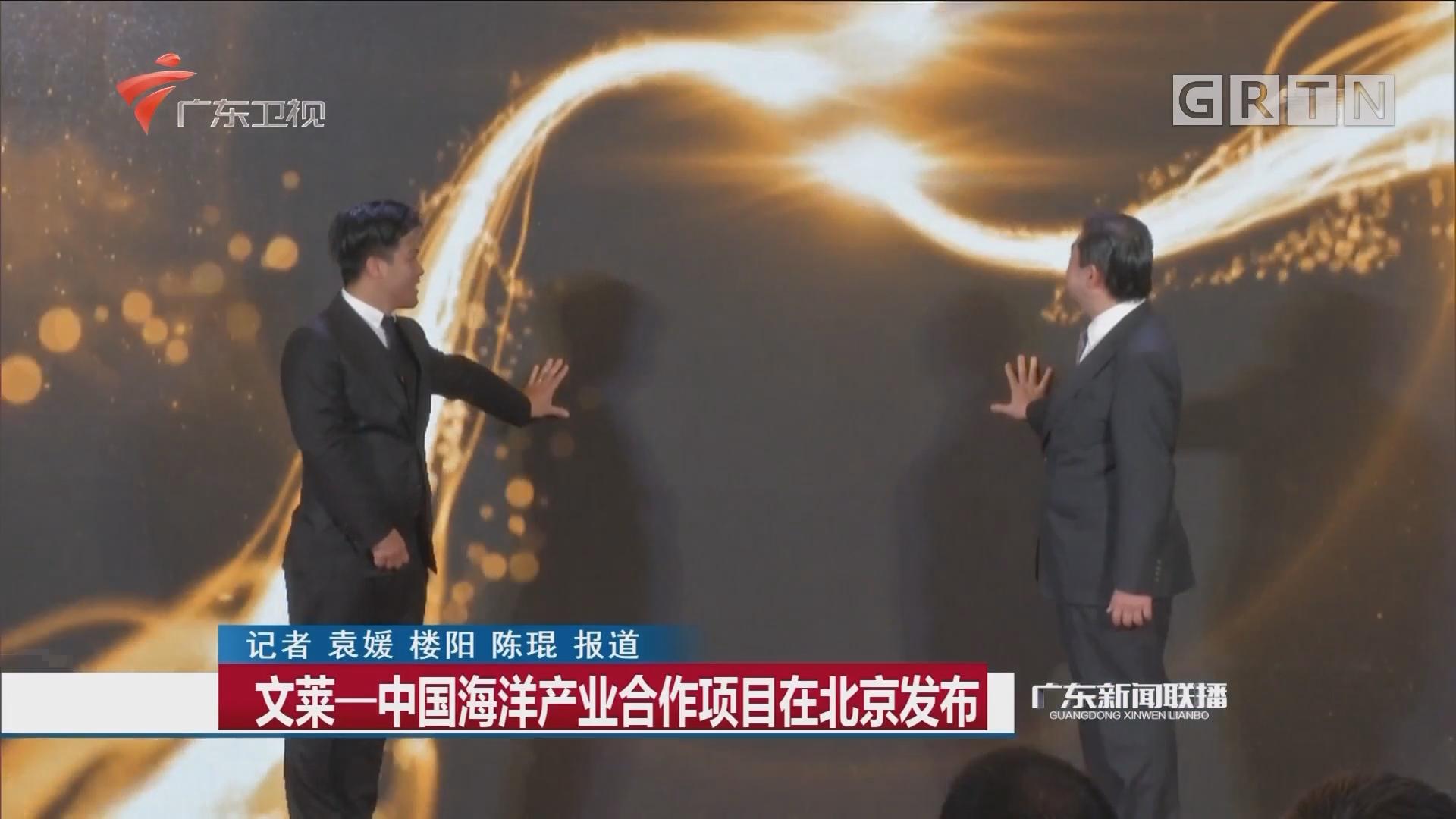 文莱——中国海洋产业合作项目在北京发布
