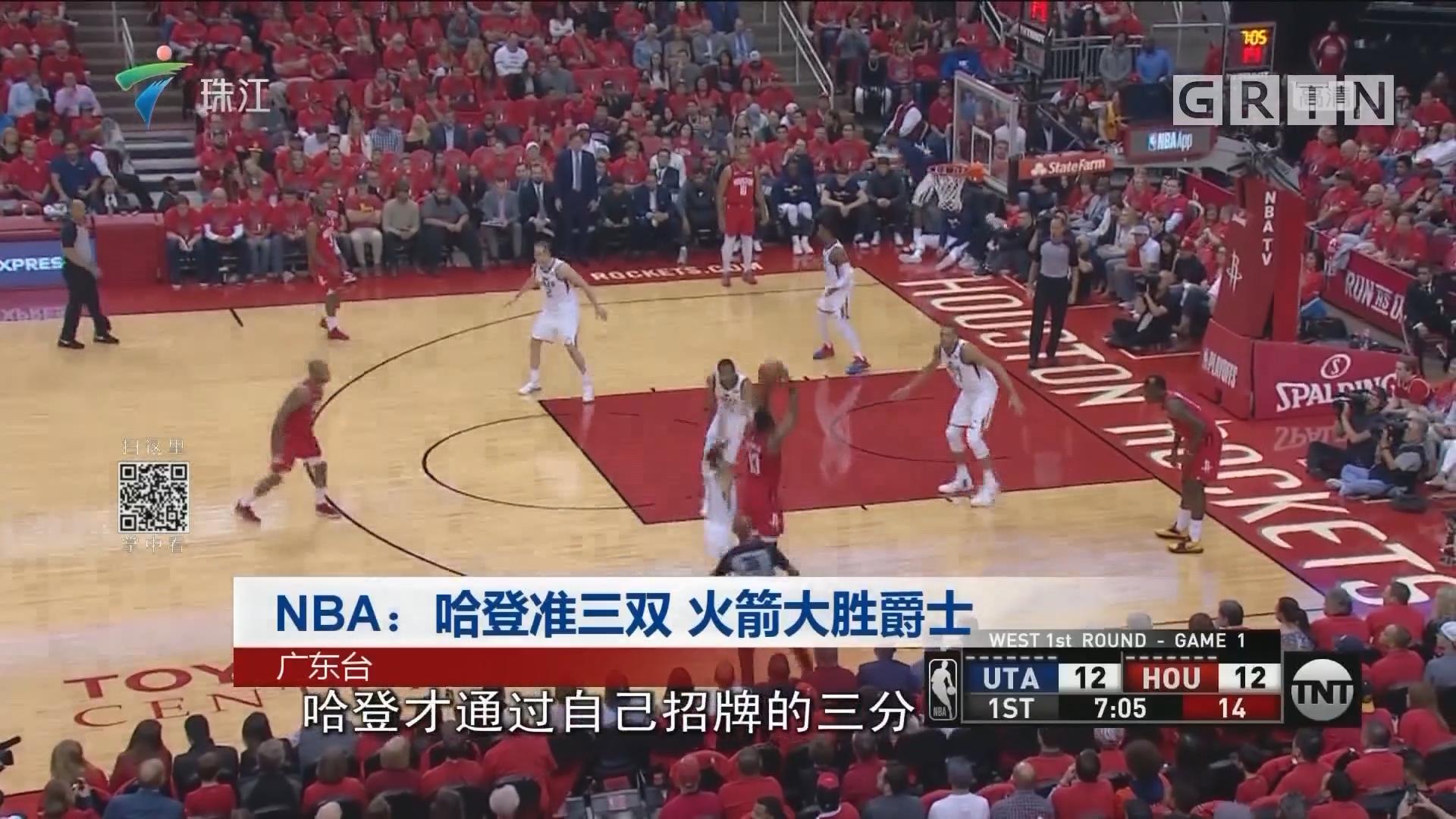 NBA:哈登准三双 火箭大胜爵士