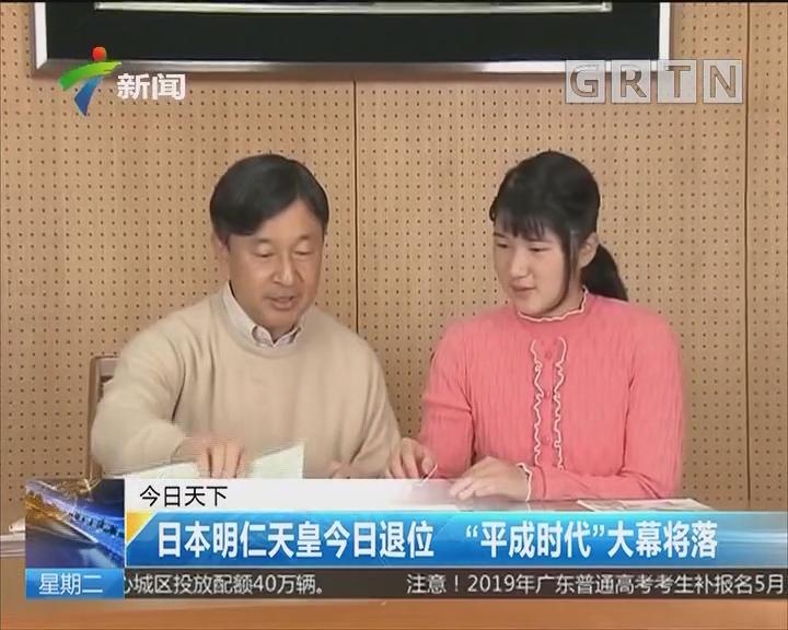"""日本明仁天皇今日退位 """"平成时代""""大幕将落"""