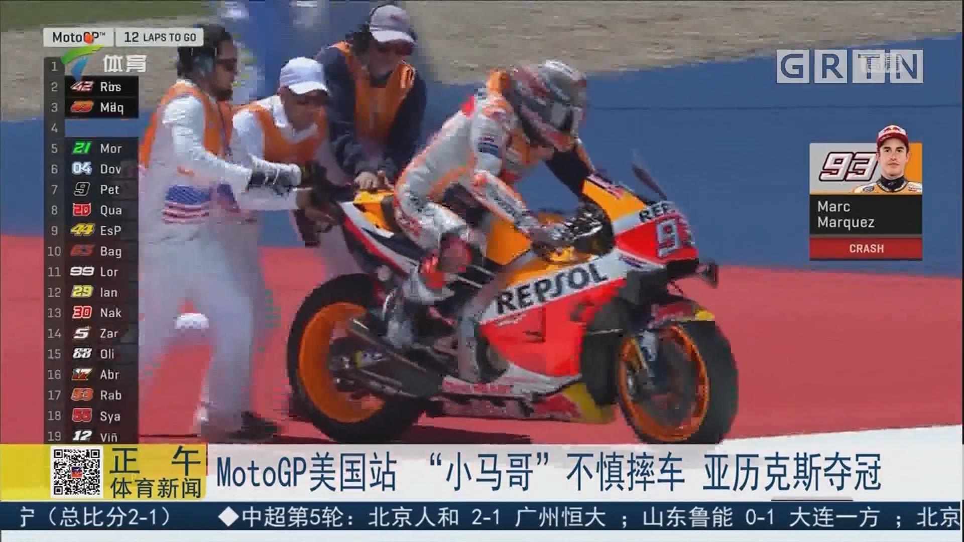 """MotoGP美国站 """"小马哥""""不慎摔车 亚历克斯夺冠"""