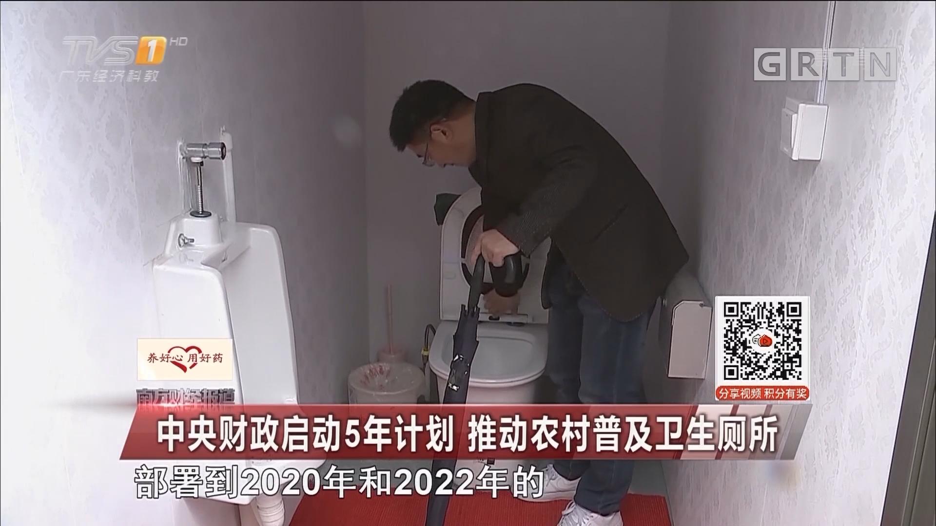 中央财政启动5年计划 推动农村普及卫生厕所