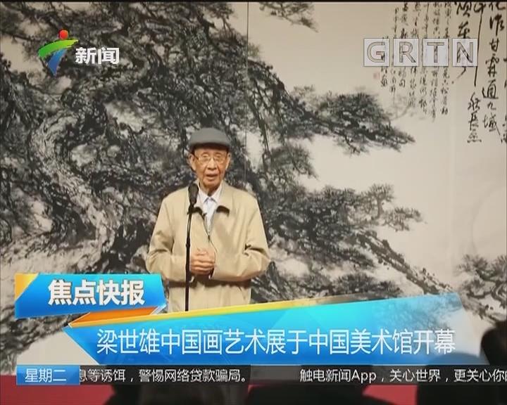 梁世雄中国画艺术展于中国美术馆开幕