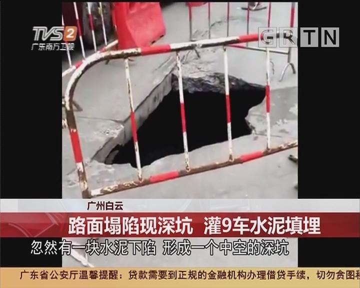 广州白云:路面塌陷现深坑 灌9车水泥填埋