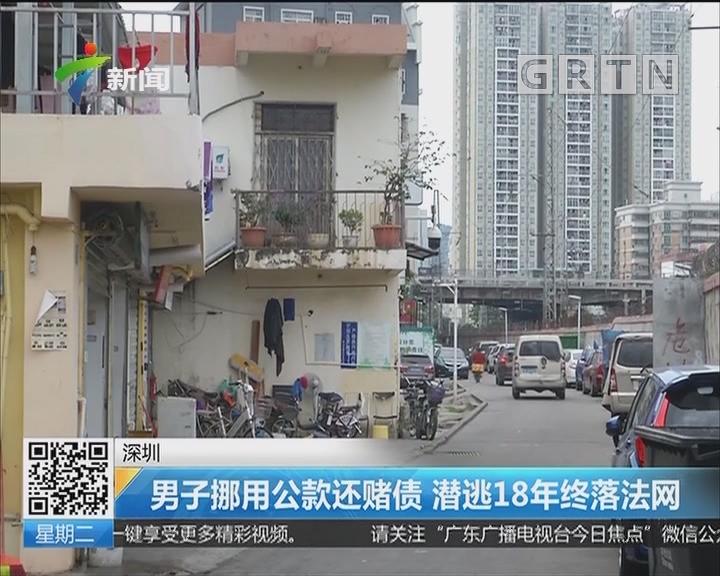 深圳:男子挪用公款还赌债 潜逃18年终落法网