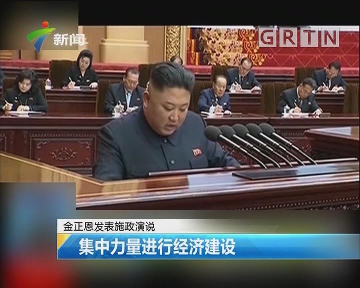 金正恩发表施政演说:集中力量进行经济建设