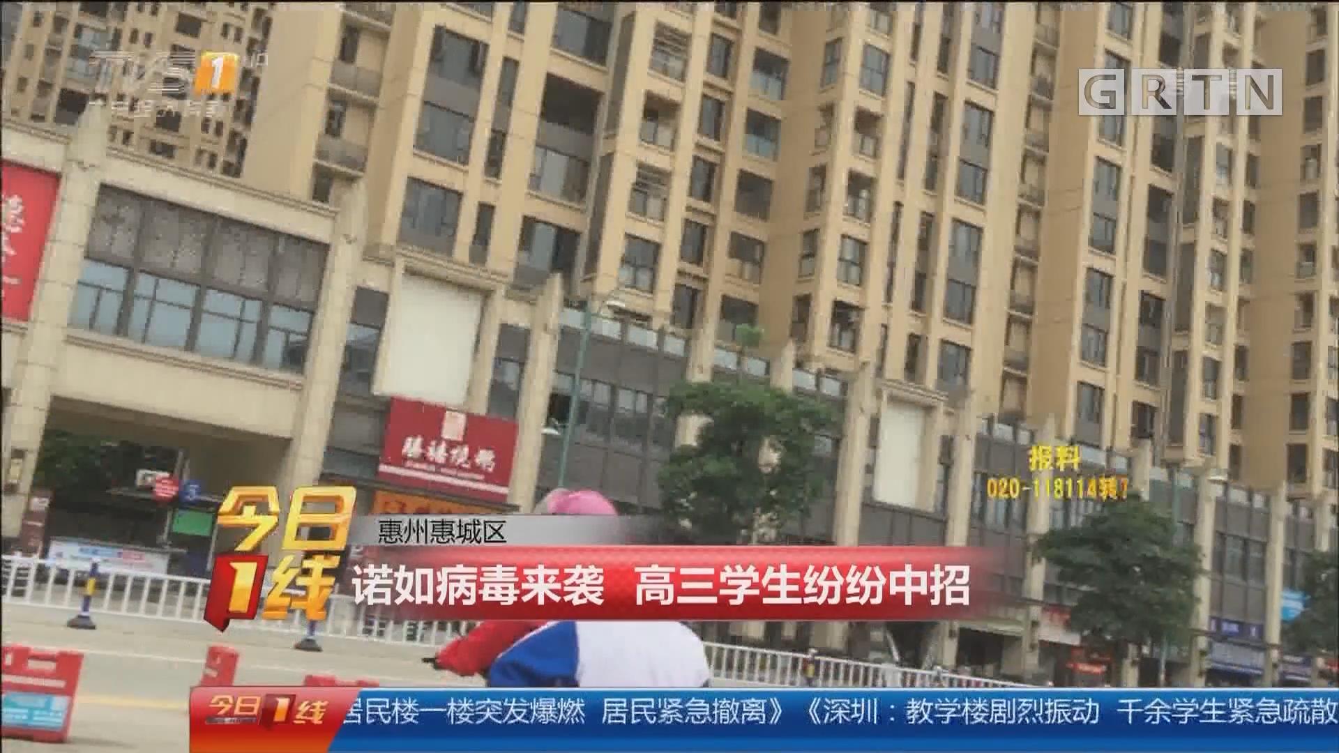 惠州惠城区:诺如病毒来袭 高三学生纷纷中招