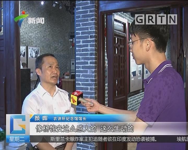 杨匏安旧居陈列馆正式面向公众开放