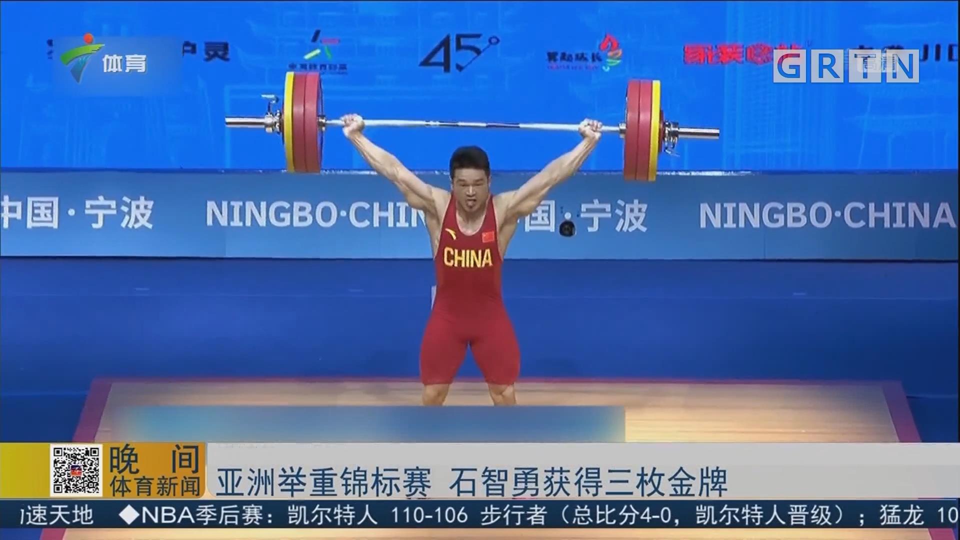 亞洲舉重錦標賽 石智勇獲得三枚金牌