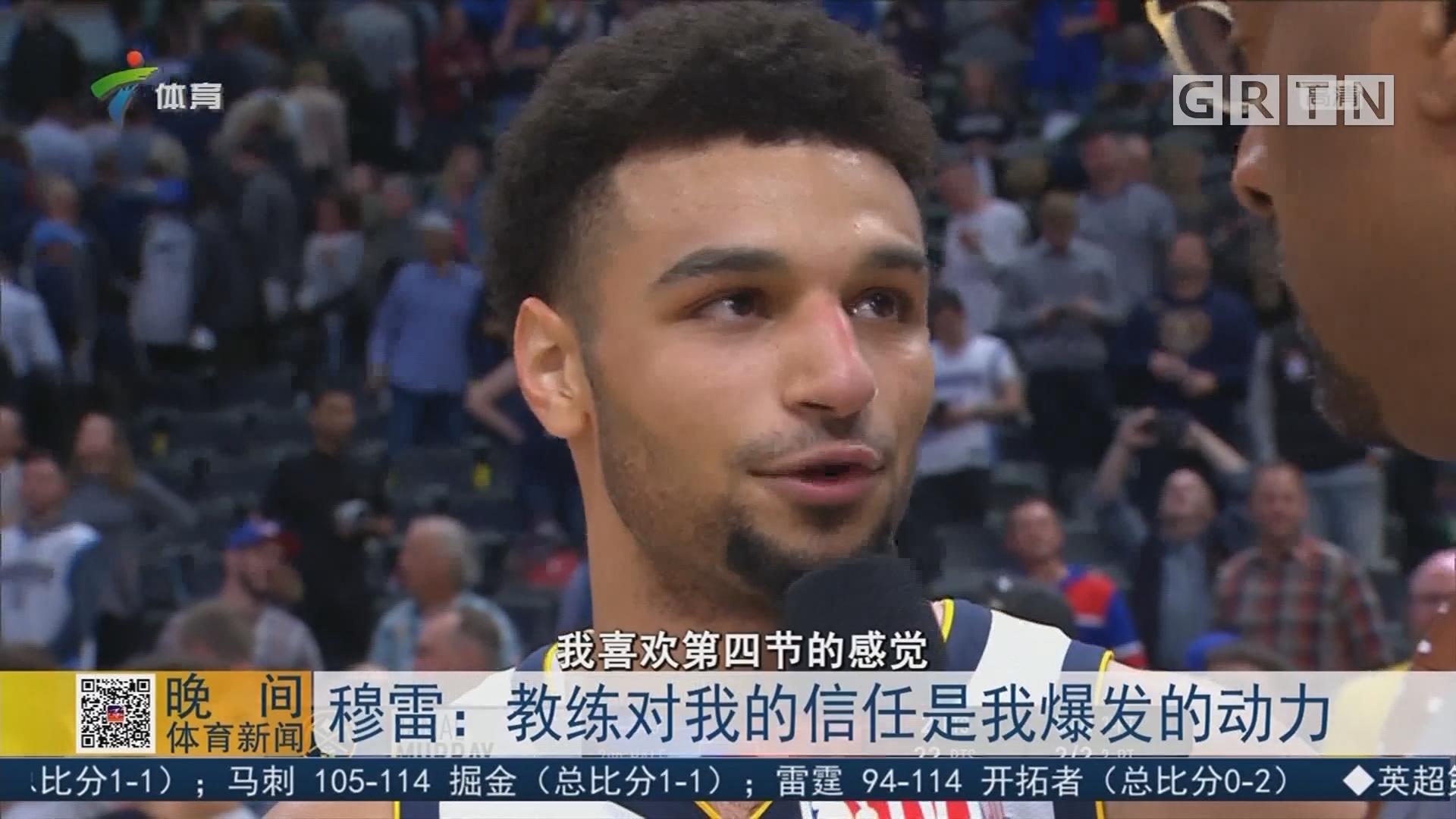 穆雷:教练对我的信任是我爆发的动力