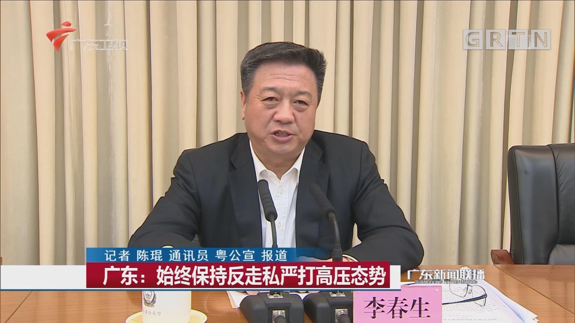 广东:始终保持反走私严打高压态势