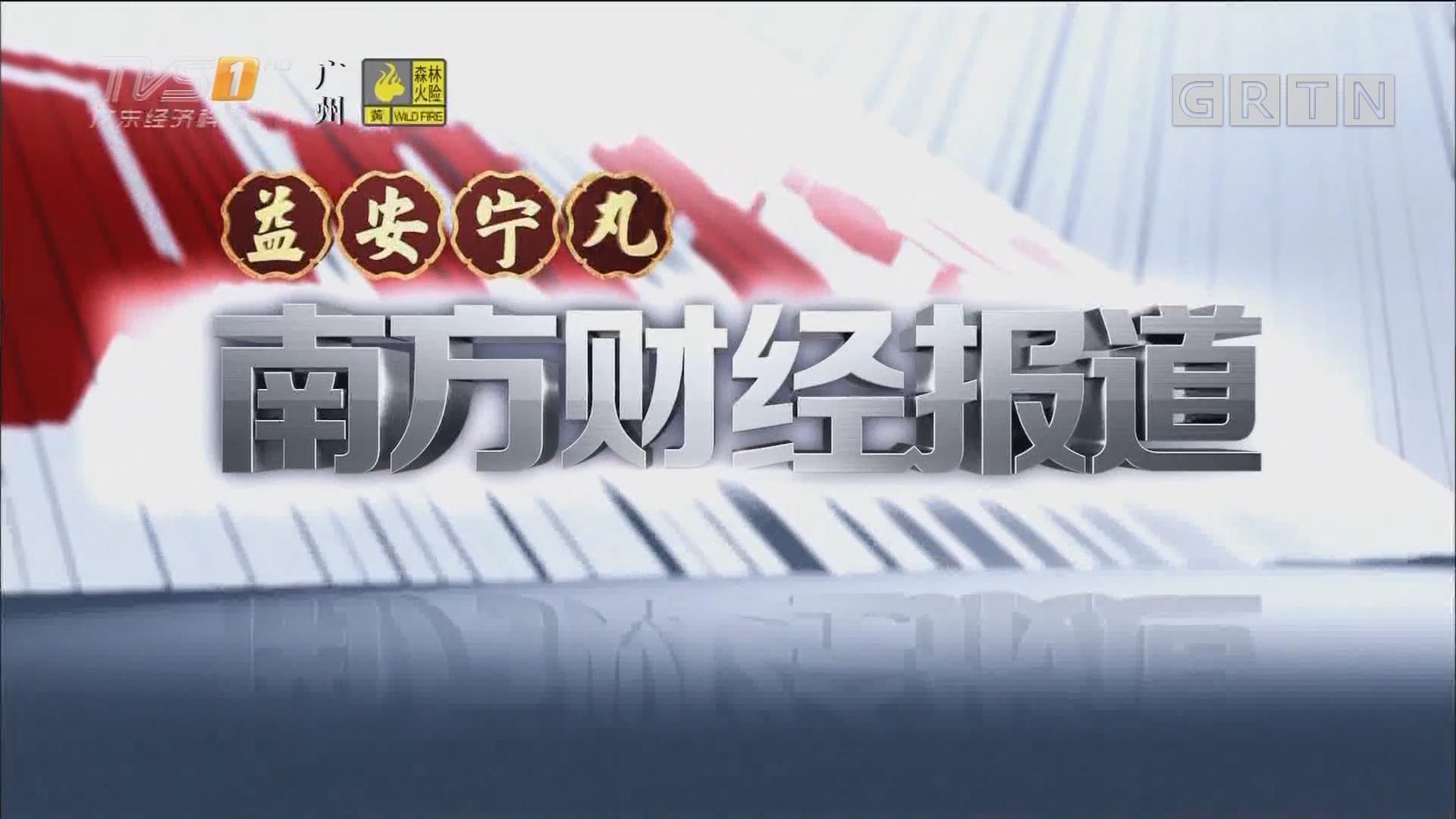 [HD][2019-04-10]南方财经报道:开乐园 办学前教育 动漫IP花样变现