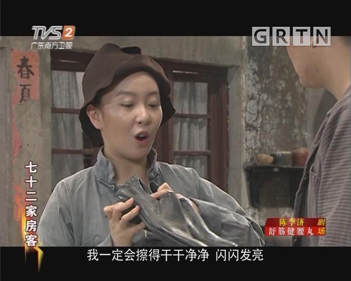 [2019-04-17]七十二家房客:发仔收徒(上)