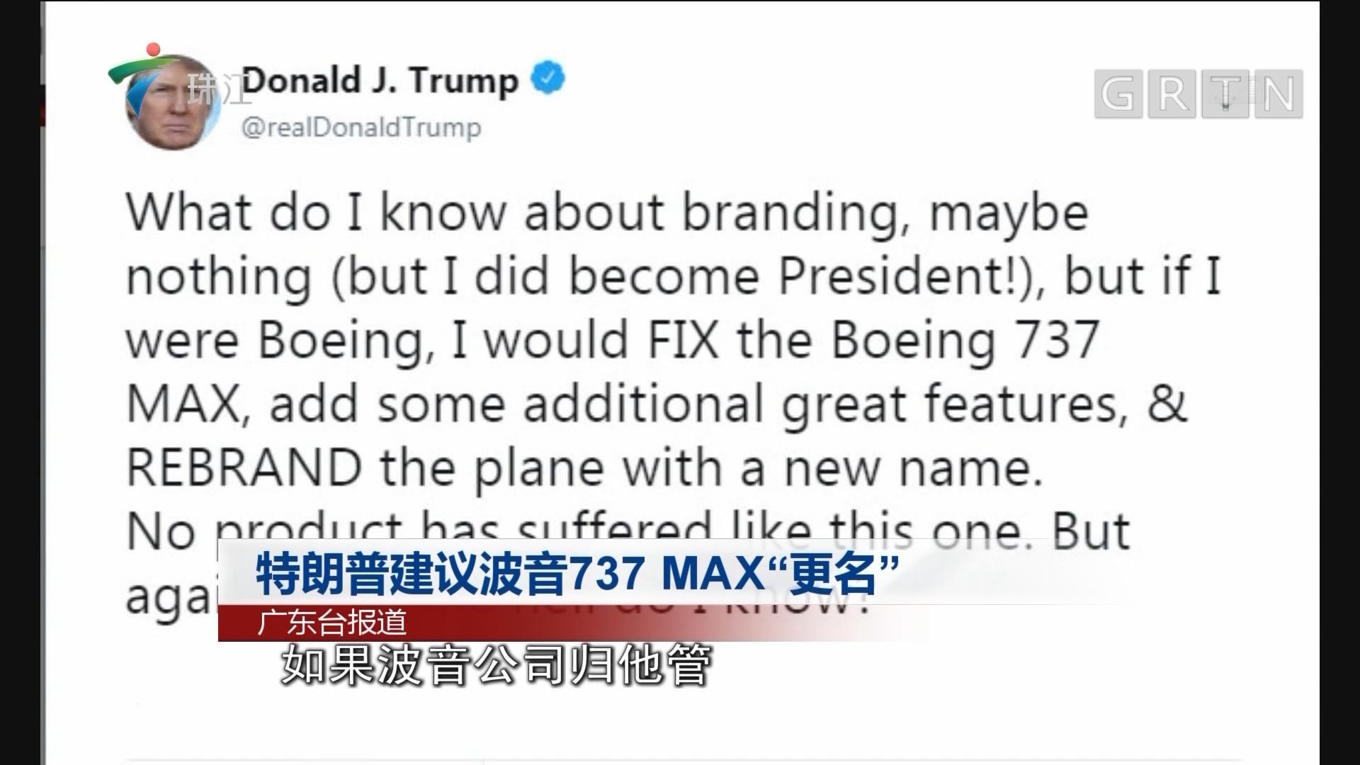 """特朗普建议波音737 MAX""""更名"""""""
