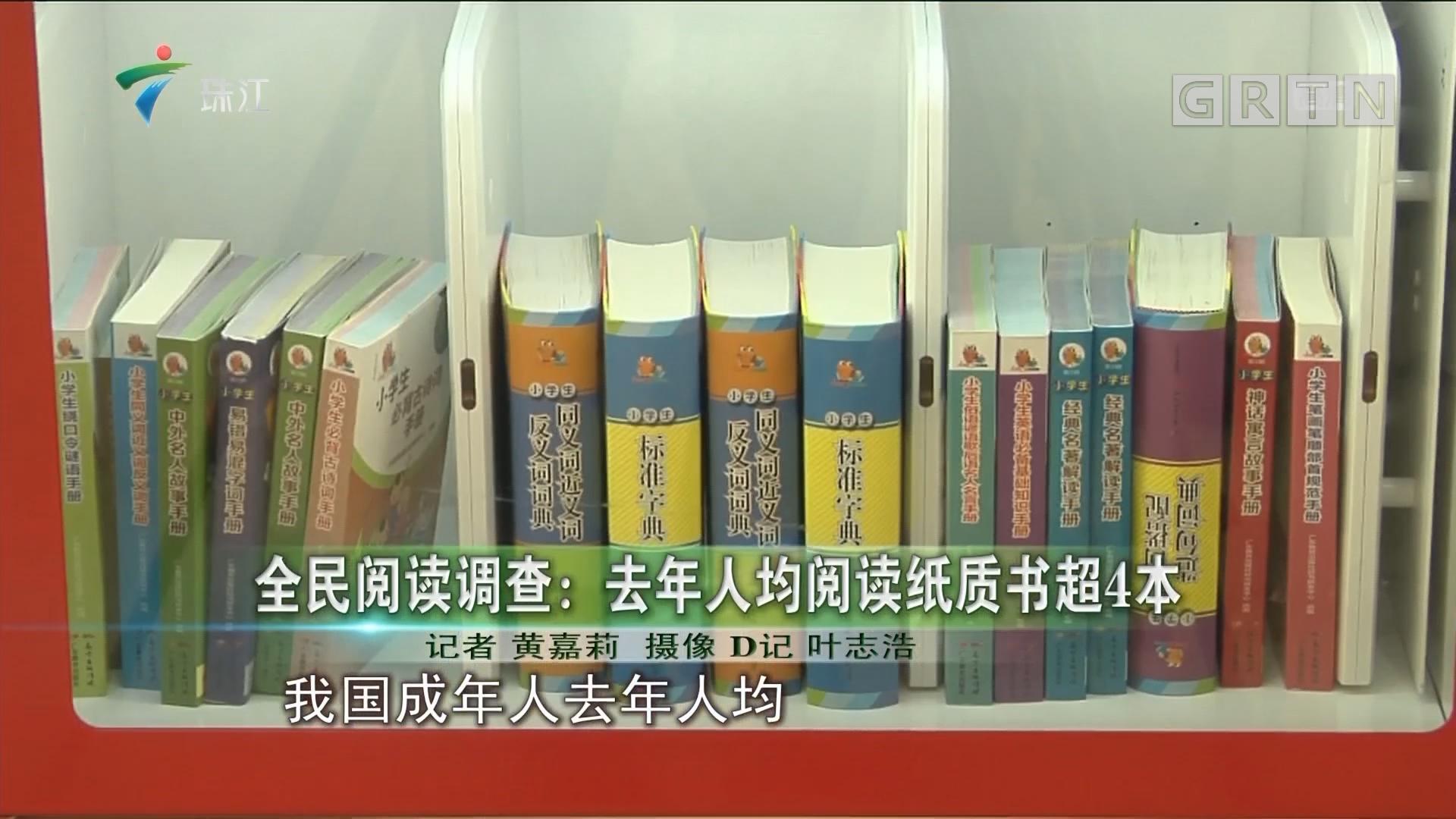 全民阅读调查:去年人均阅读纸质书超4本
