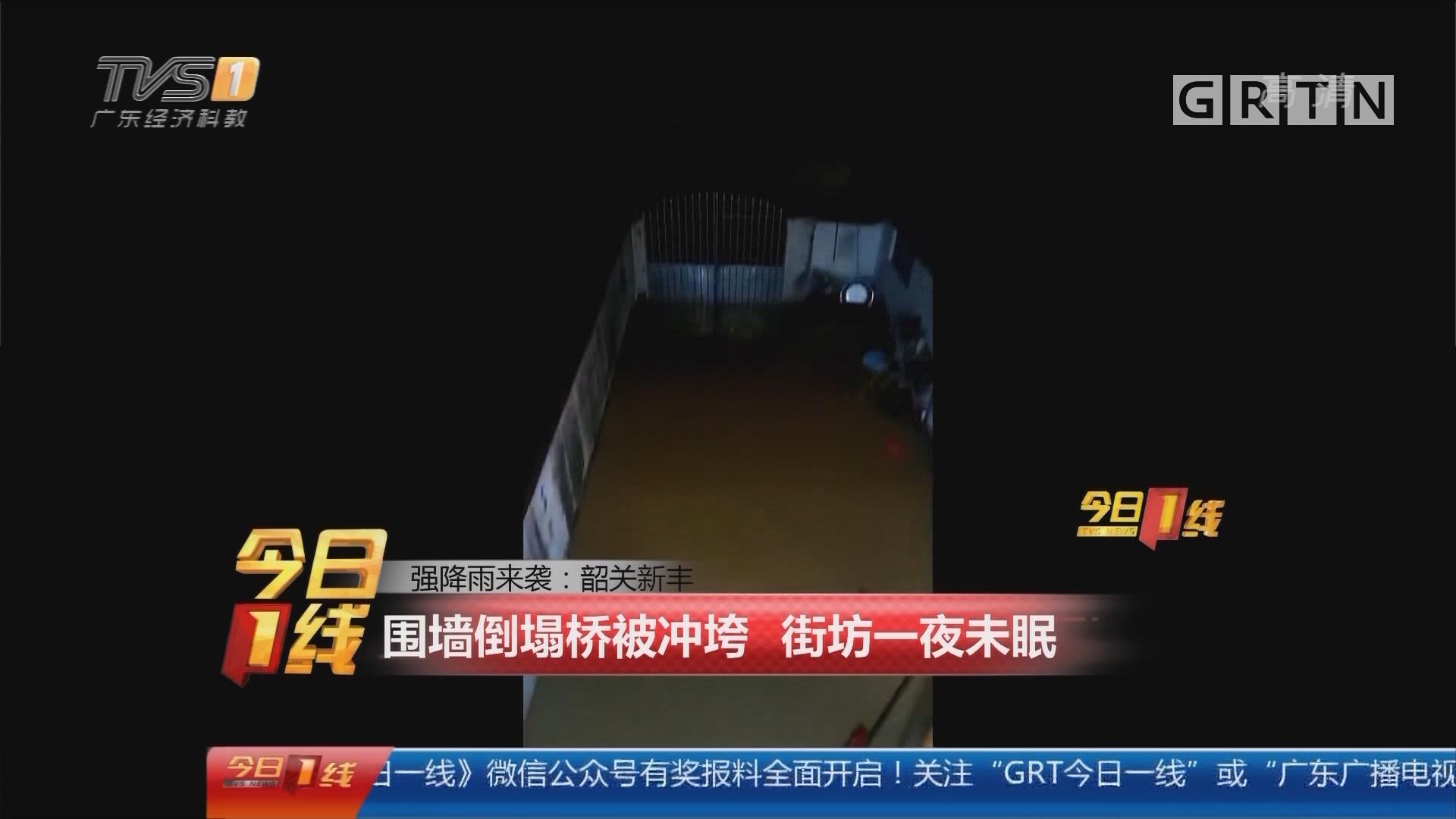 强降雨来袭:韶关新丰 围墙倒塌桥被冲垮 街坊一夜未眠