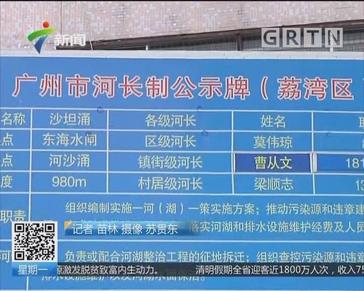 广州:问题河涌仍存黑臭现象 河长辩称曾上报