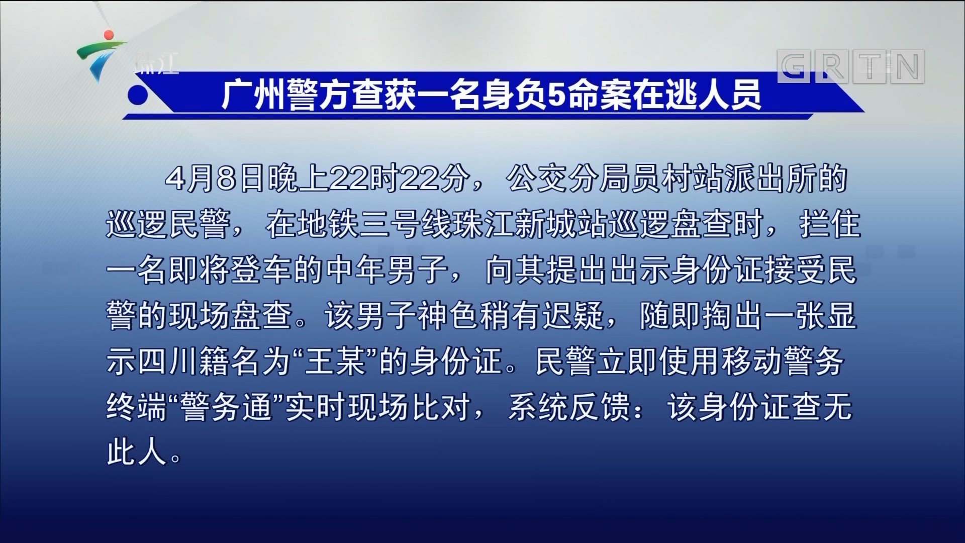 廣州警方查獲一名身負5命案在逃人員