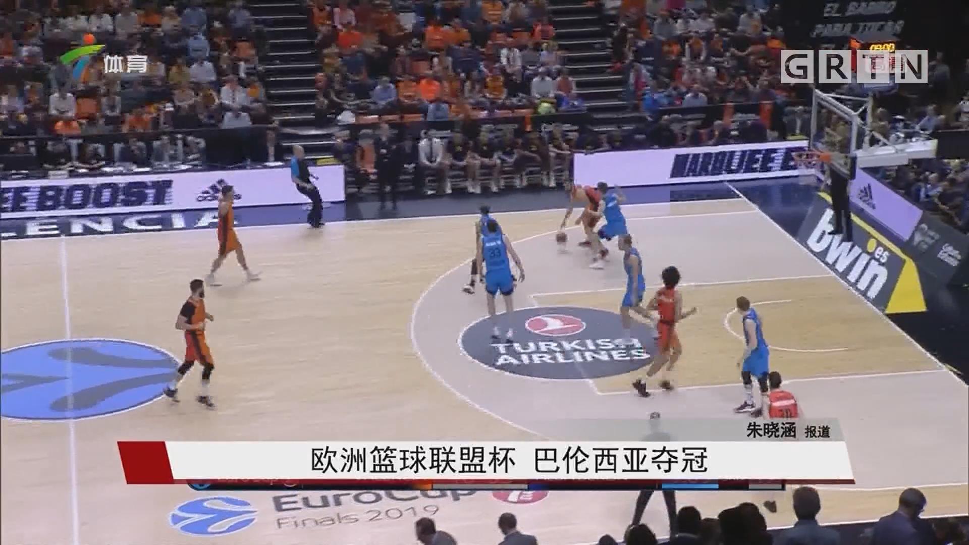 欧洲篮球联盟杯 巴伦西亚夺冠